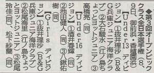 20141111神戸新聞掲載記事